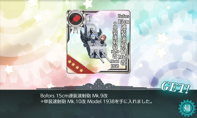 kancolle_20191201-183617229.png