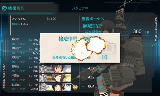 kancolle_20191203-104149821.png