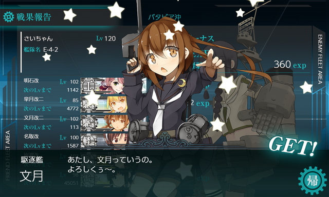 kancolle_20191203-104246283.png