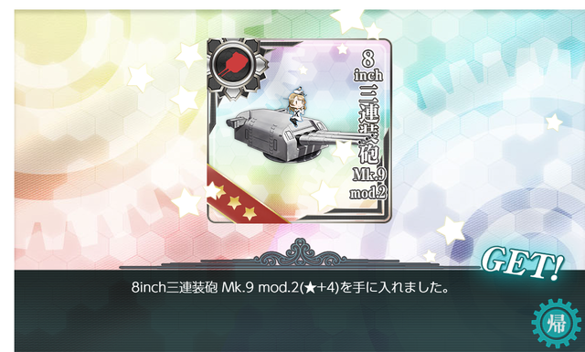 kancolle_20191204-061737592.png