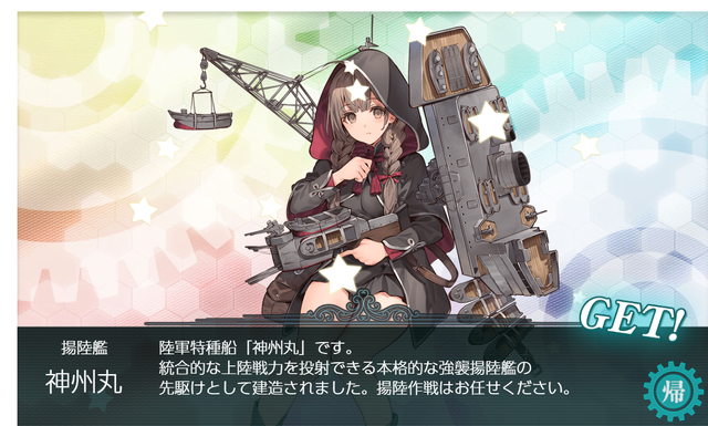 kancolle_20191204-061822476.png