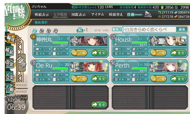 kancolle_20191204-063913737.png