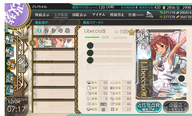 kancolle_20191204-071738506.png