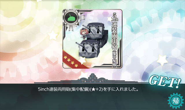 kancolle_20191214-094612674.png