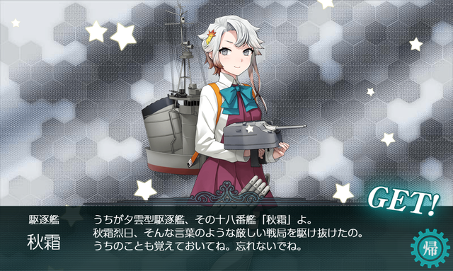 kancolle_20191214-064253950.png