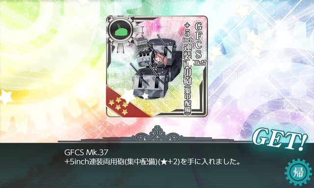 kancolle_20191227-070747316.png
