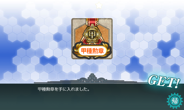 kancolle_20191227-070804667.png
