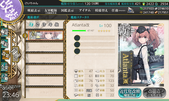 kancolle_20200101-234644828.png