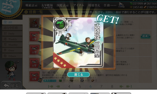 kancolle_20200102-223834567.png