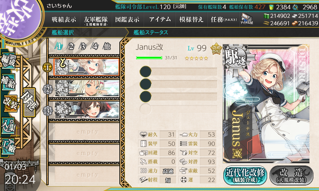 kancolle_20200103-202429299.png