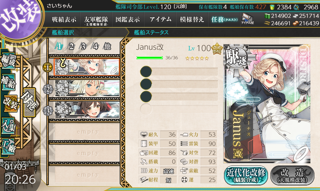 kancolle_20200103-202615767.png