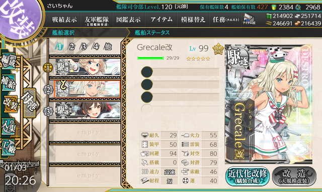 kancolle_20200103-202623199.png