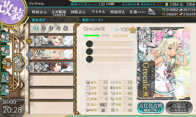 kancolle_20200103-202820501.png