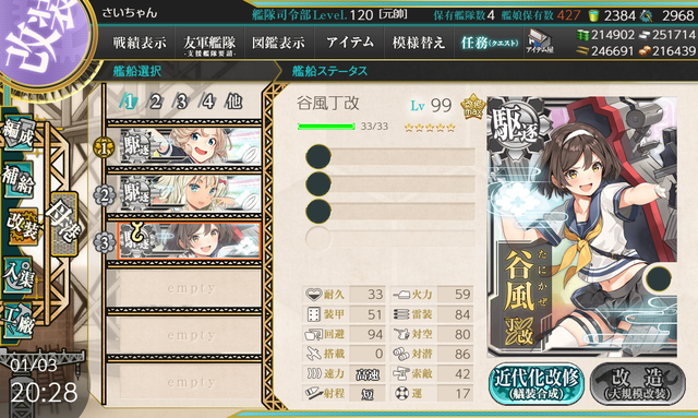 kancolle_20200103-202843053.png