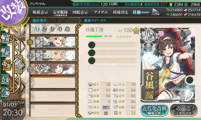 kancolle_20200103-203015636.png