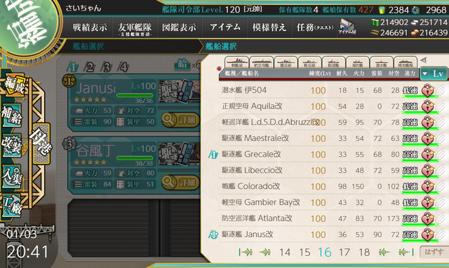 kancolle_20200103-204139586.png