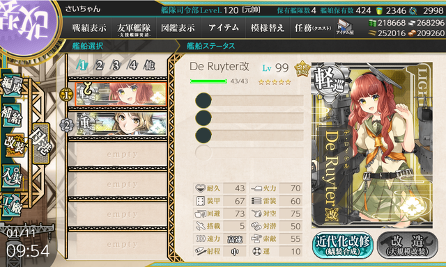 kancolle_20200111-095406707.png