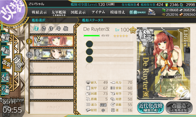 kancolle_20200111-095546957.png