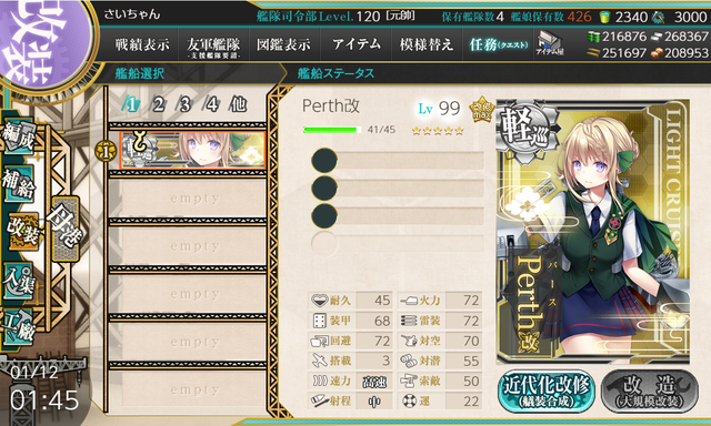 kancolle_20200112-014500981.png