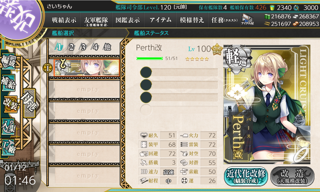 kancolle_20200112-014640966.png