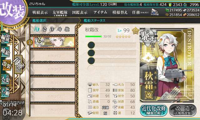 kancolle_20200114-042836504.png
