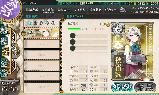 kancolle_20200114-043031421.png