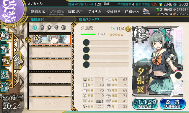 kancolle_20200114-202425869.png