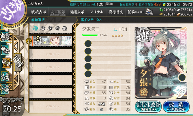 kancolle_20200114-202514586.png