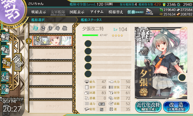 kancolle_20200114-202739299.png