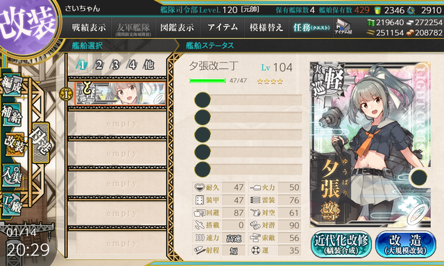 kancolle_20200114-202918239.png