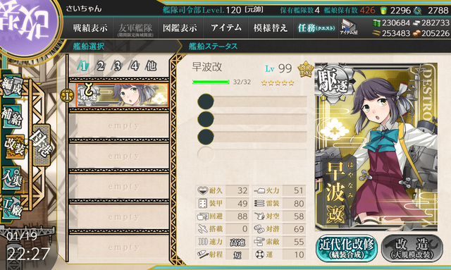 kancolle_20200119-222758112.png