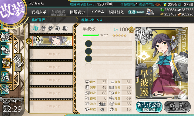 kancolle_20200119-222940977.png