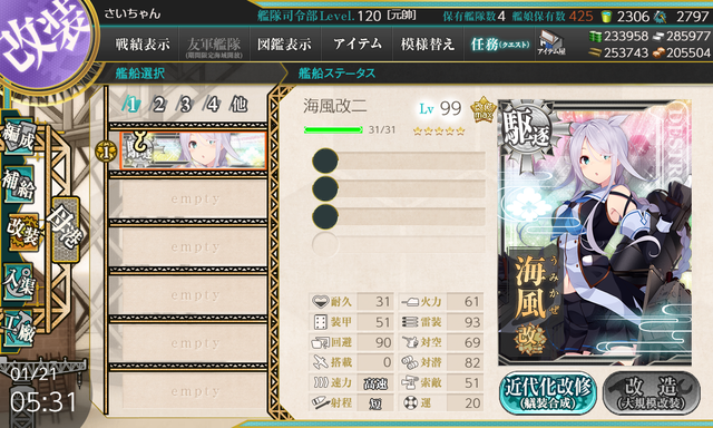 kancolle_20200121-053143841.png