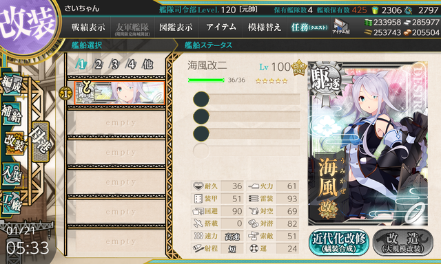 kancolle_20200121-053346056.png