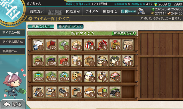 kancolle_20200307-171202043.png