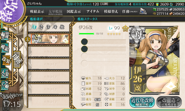 kancolle_20200307-171521809.png