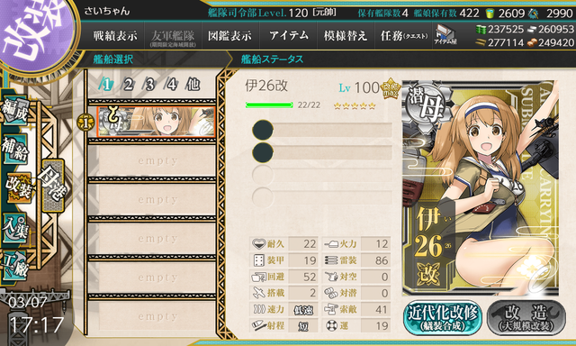 kancolle_20200307-171707510.png