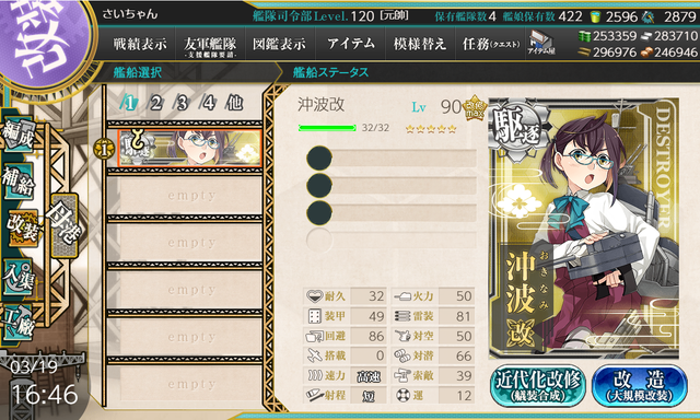 kancolle_20200319-164656592.png