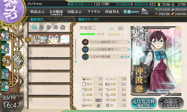 kancolle_20200319-164726971.png