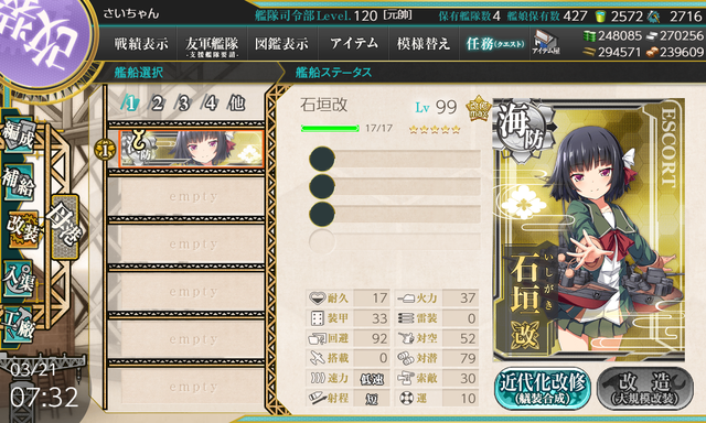 kancolle_20200321-073236595.png
