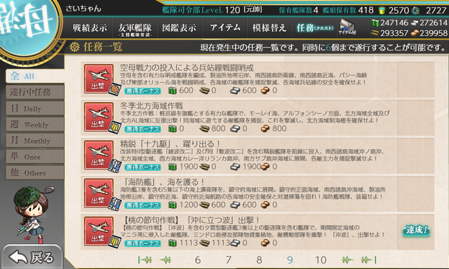 kancolle_20200322-100345039.png