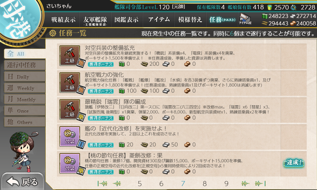 kancolle_20200322-101905746.png