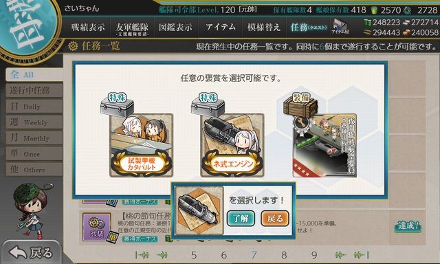 kancolle_20200322-102251437.png