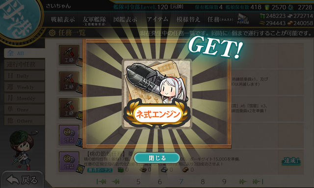 kancolle_20200322-102305166.png