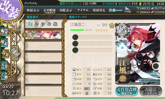 kancolle_20200322-102702801.png