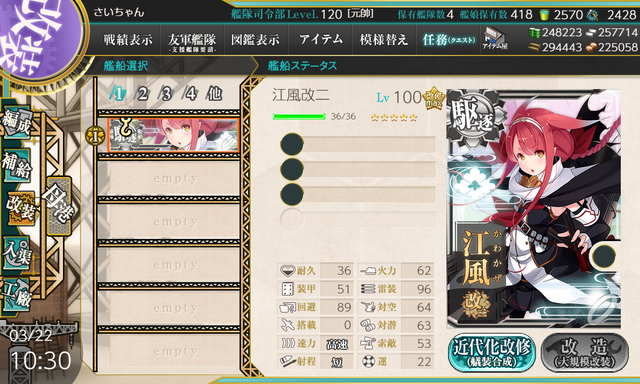 kancolle_20200322-103009436.png