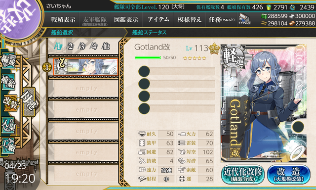 kancolle_20200423-192028637.png