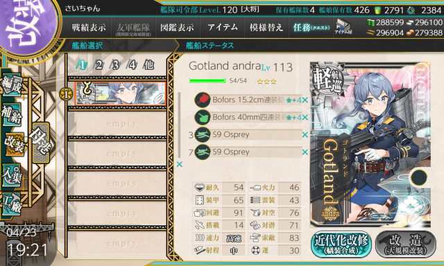 kancolle_20200423-192109853.png