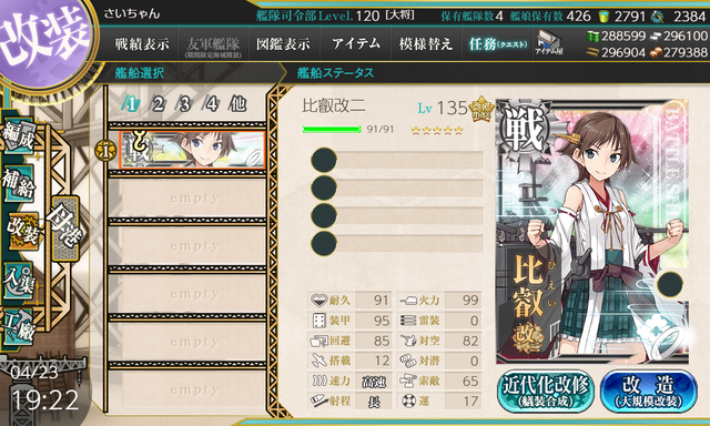 kancolle_20200423-192245522.png