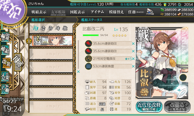 kancolle_20200423-192404471.png
